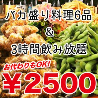 バカ盛り食べ放題コース2000円~!満腹になるまで喰らえ!