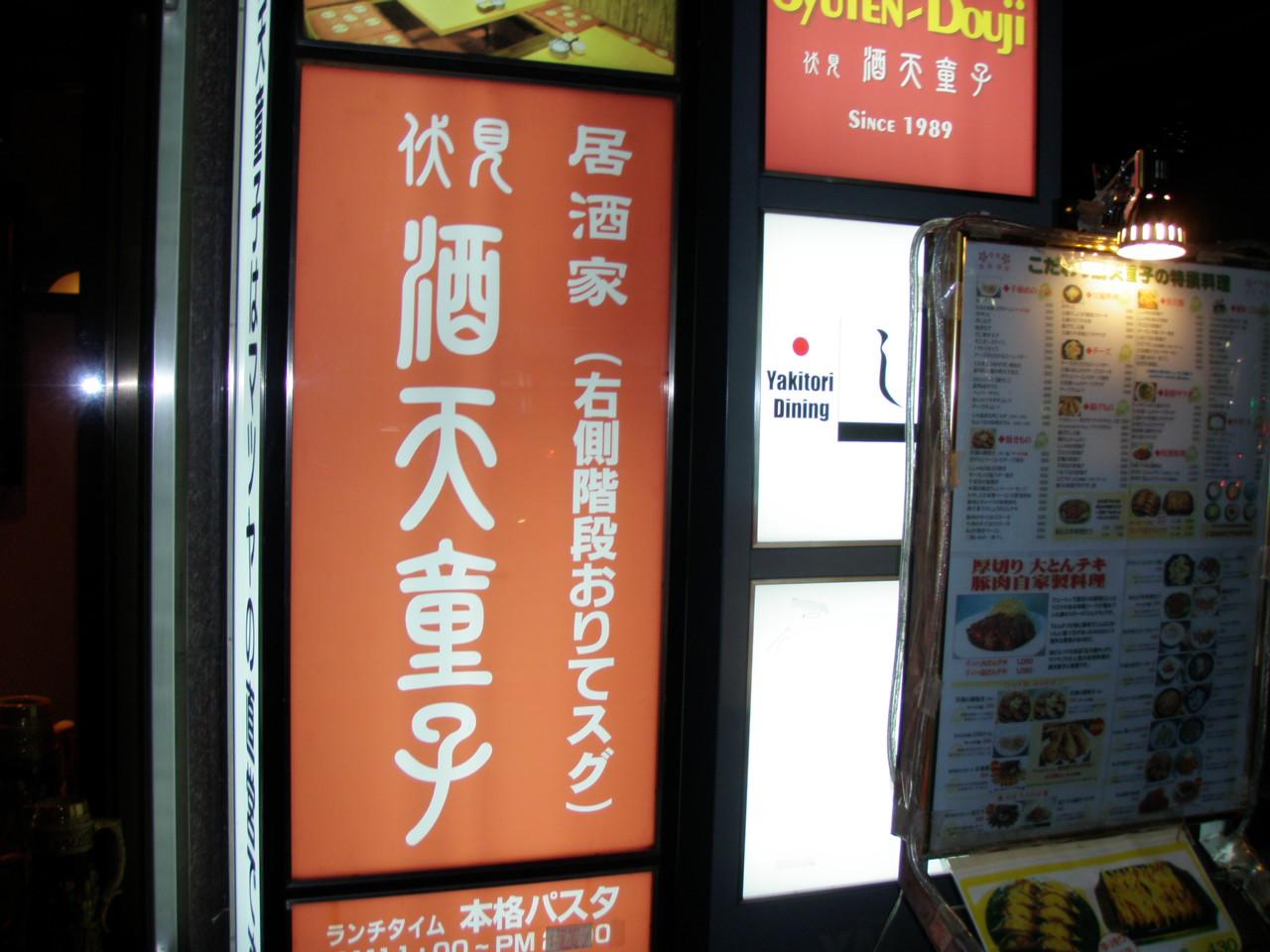 Syuten-Douji 伏見酒天童子