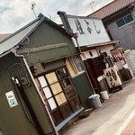 住よし料理店 - ★昭和の原風景は須賀にアリ★