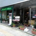 88303942 - 店構え