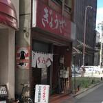 亀戸ぎょうざ - facade