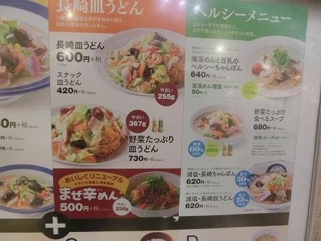 リンガーハット アリオ上田店 name=