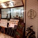 大衆食堂 御膳屋 - 【2018.6.27(水)】店舗の外観