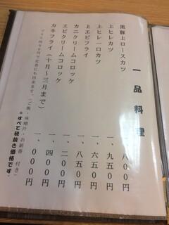 とんかつ武蔵 - 一品料理メニュー