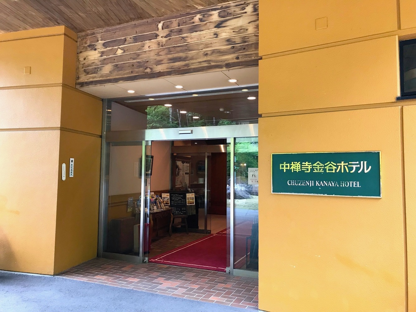 中禅寺金谷ホテル name=