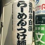 Takeichi -