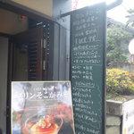 CAFE DROME - 外観2