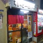 飲み処喰べ処 旅 - JR水道橋駅のガード下の立ち飲み