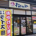 松のや - 店舗