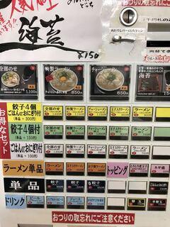 いちげん - 券売機!