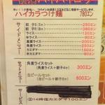 88321751 - メニュー(2)