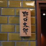 Noguchi Taro -