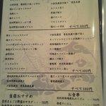 8833988 - 居酒屋メニュー