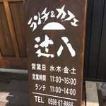 ランチ&カフェ 辻八 - 入り口にて