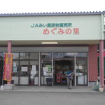 JAみい直売所 めぐみの里 - 外観写真:安い野菜が沢山!