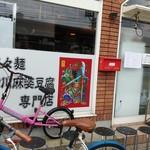 三国志  - お店の入口付近。