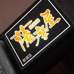 溶岩焼薩摩屋 -
