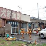 犬若食堂 - 海のそばにあるお店