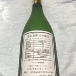 酒蔵 吉田屋 -