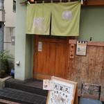 天冨久 - お店入口