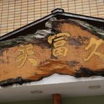 天冨久 - 入口上の看板