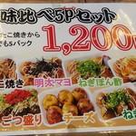 千成家 新市店 - 味比べ5パックセット 1,200円(2018.06/下旬)
