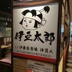 伊豆太郎 - お店雰囲気(看板)