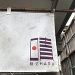 麺処 晴 - 【2018.6.24】暖簾。