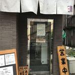 麺処 晴 - 【2018.6.24】店頭。