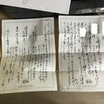 中国精進料理 凛林 - この手紙で笑顔が戻った気が!
