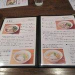 麺や七福 - メニュー2018.06.25