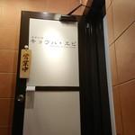北新地 海老拉麺 キョウハ・エビ - 入り口