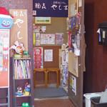 やしま - 店舗外観