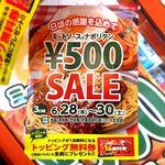 スパゲッティーのパンチョ - ¥500 SALE 2018.6.28