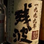 ニュー日本酒うさぎ - 2018/4/16  泡盛 残波