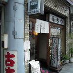 つち福 - お店の入口付近