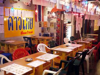 ダオタイ 渋谷肉横丁店