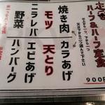 88390615 - 大人気!ハーフ&ハーフ定食!(๑•̀ㅂ•́)و✧