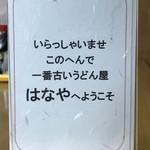 はなや食堂 -