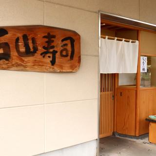 いしやま寿司 - 外観写真: