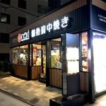 広島県府中市アンテナショップNEKI -