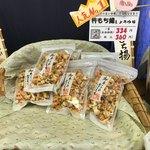日乃本米菓 工場直売店 - 料理写真: