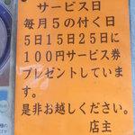 中華そば菊元 - お得情報