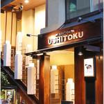 焼肉ビストロ USHITOKU -