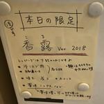 88401041 - 限定メニュー