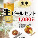 プチ グリル マルヨシ - 生ビールセット