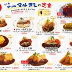 プチ グリル マルヨシ - 定食1