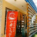 Ichibanichiban - 梅が丘からこの地に移転オープンしてから10年以上。
