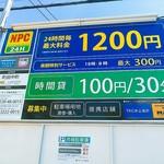 一番いちばん - お店の裏と表の町田街道沿いに30分100円のコインP。