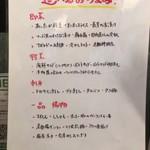 門前仲町 彦酉 - 「お一人様限定ちょい飲みセット」1980円のおつまみメニュー